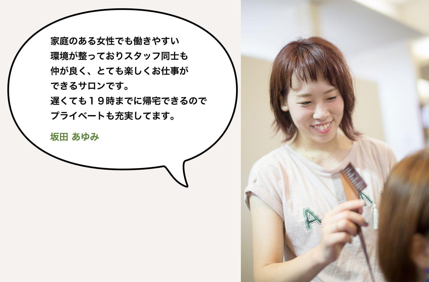 坂田あゆみ