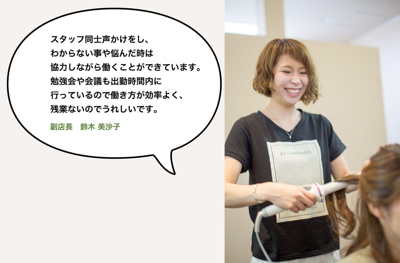 副店長 鈴木美沙子