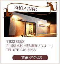 shop info 石川県小松市浮柳町リ34-1