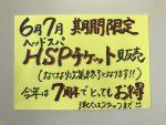 7周年記念!ヘッドスパチケット予約開始☆期間限定お得なキャンペーン
