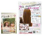 話題の髪質改善ヘアエステメニューが情報誌に記載されました!!!