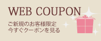 webcoupon ご新規の客様限定 今すぐクーポンを見る
